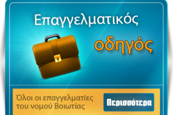 epagelmatikos4E1A50D7-8541-84A8-E00B-A0C615F9B32E.png